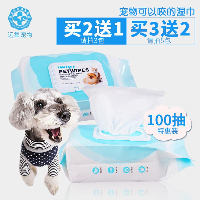 Домашнее животное дезодорант стерилизовать салфетки бумага тедди собака китти молодой собака специальный дезинфекция идти рвать отметина мокрый бумажные полотенца чистый статьи