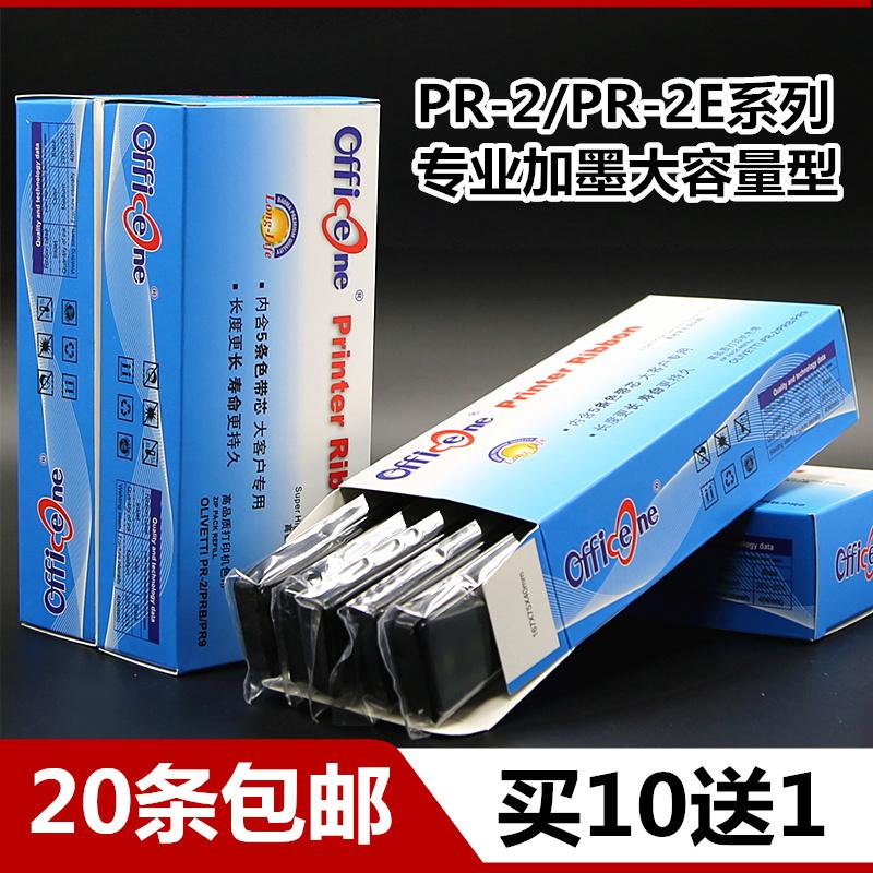 适用南天PR2色带芯PR2E色带PR2E PLUS墨带PR9 HCC中航PRB打印机芯