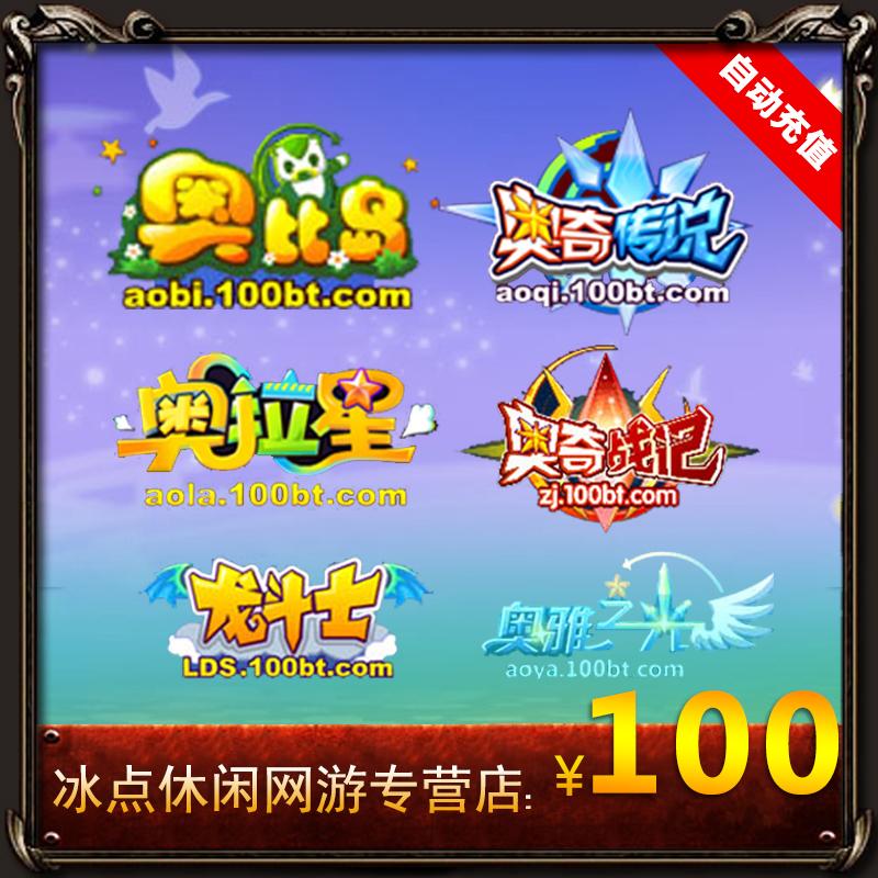 多多卡100元100奥币点卡奥比岛/奥拉星/奥奇传说/龙斗士 自动充值