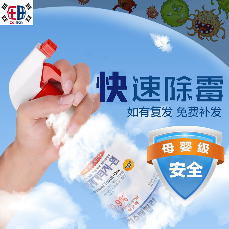 進口白色壁紙除霉劑墻體墻面防霉劑墻壁去霉斑霉菌清除白墻去霉劑
