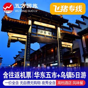 华东5市上海杭州纯玩5日跟团旅游【全国各城市出发含往返机票】品牌