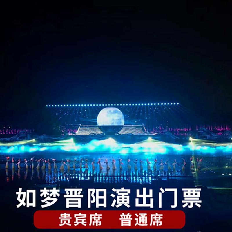 [《如梦晋阳》-大门票]买一赠一太原晋阳湖如梦晋阳演出