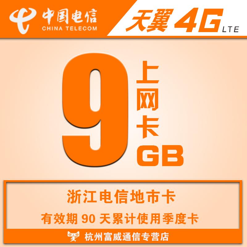 浙江電信3G 4G無線上網卡季度累計9G流量卡手機卡號碼卡wifi卡