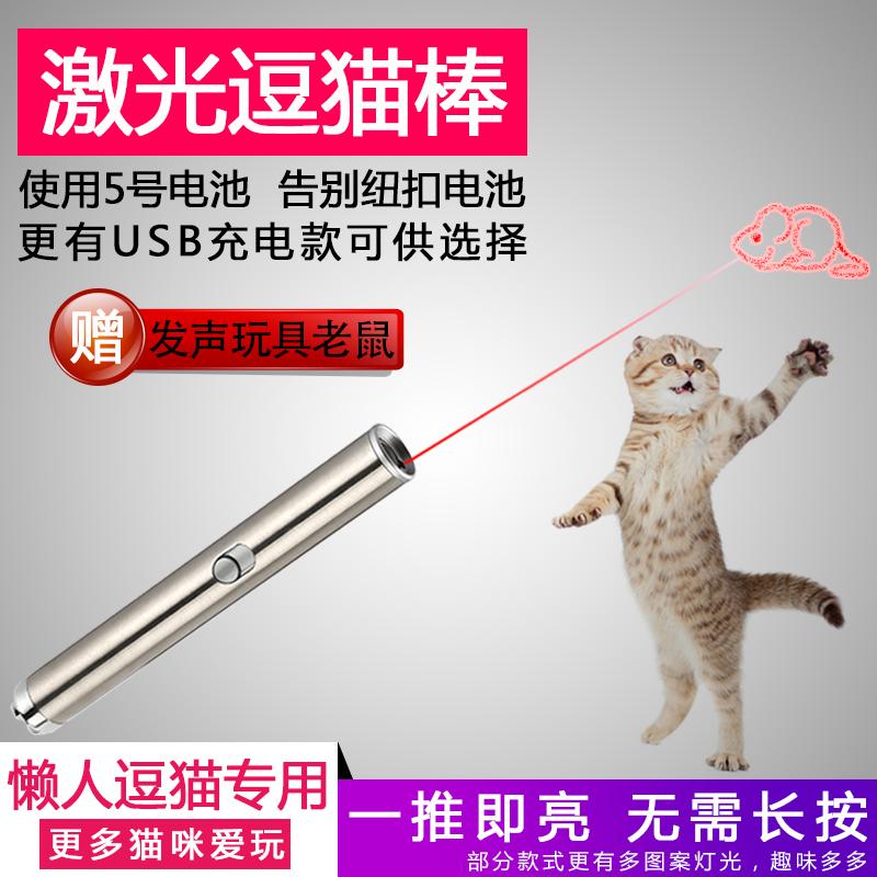 Кот игрушка лазер дразнить кот палка дразнить кот лазер карандаш инфракрасный китти игрушка мое стрелять карандаш дразнить кот игрушка бесплатная доставка