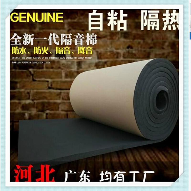 隔热棉铝箔自粘橡塑板保温棉隔音棉阻燃海绵屋顶隔热水管保温材料