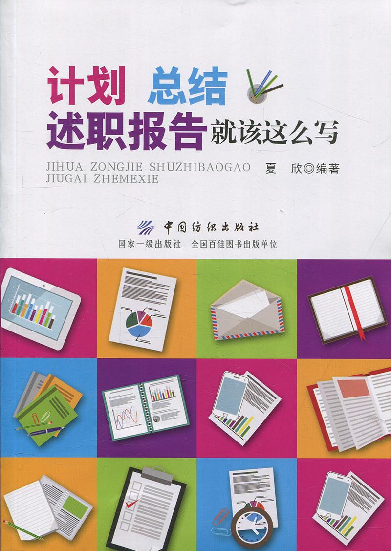 正版现货 计划总结述职报告就该这么写 夏欣 中国纺织 9787518042487