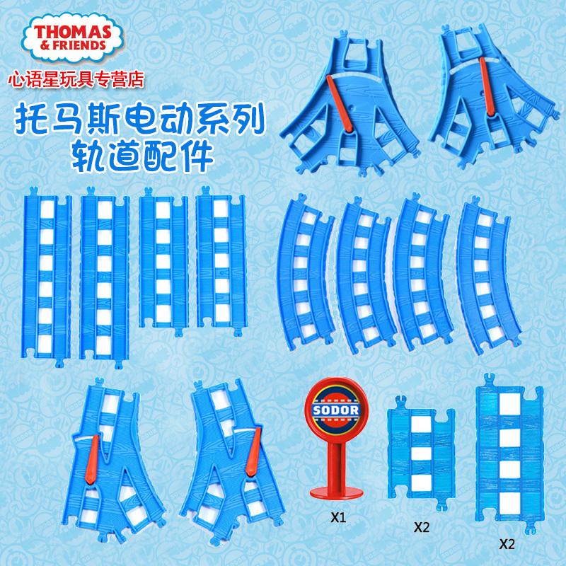 Томас спокойный друг электрический серия трек монтаж BGL95 может расширять заряжать поезд трек установите ребенок игрушка