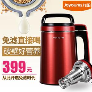 Joyoung/九阳 DJ13B-C651SG九阳<span class=H>豆浆</span><span class=H>机</span>正品家用全自动+多功能免滤