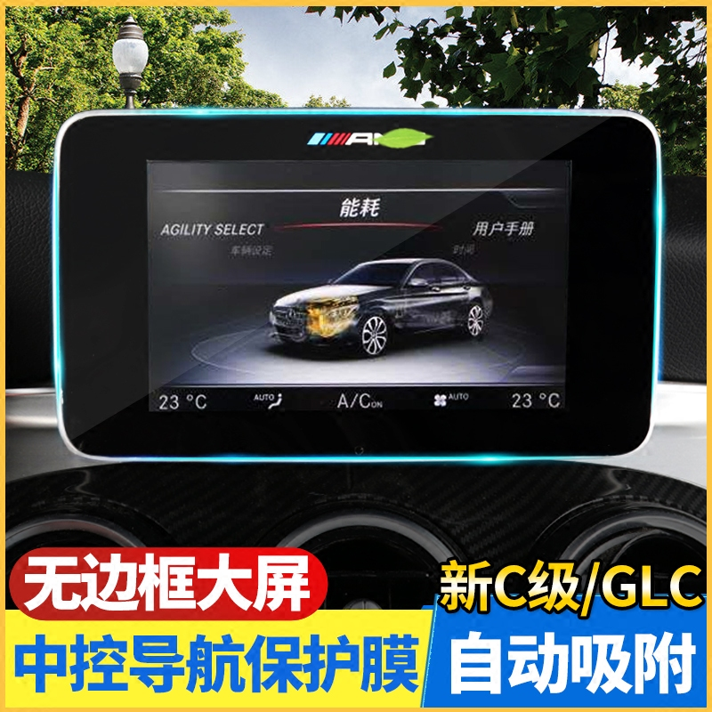 奔驰新C级内饰改装C200L C180L GLC260导航钢化膜显示屏幕保护膜
