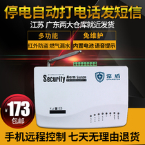 GSM Power outage Alarm 220v power off SMS alarm phone phone alert remote alarm burglar shouting