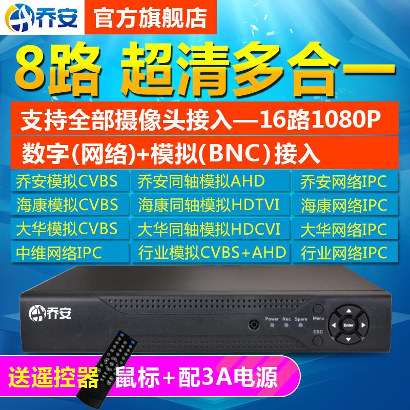 Цяо сейф 8 дорога жесткий диск видео машинально цифровой hd мобильный телефон удаленный DVR моделирование сеть монитор видео машинально главная эвм