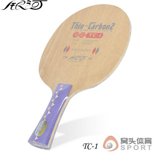 Galaxy counter genuine YINHE TC 1 TC1 thin carbon professional table tennis racket table tennis floor