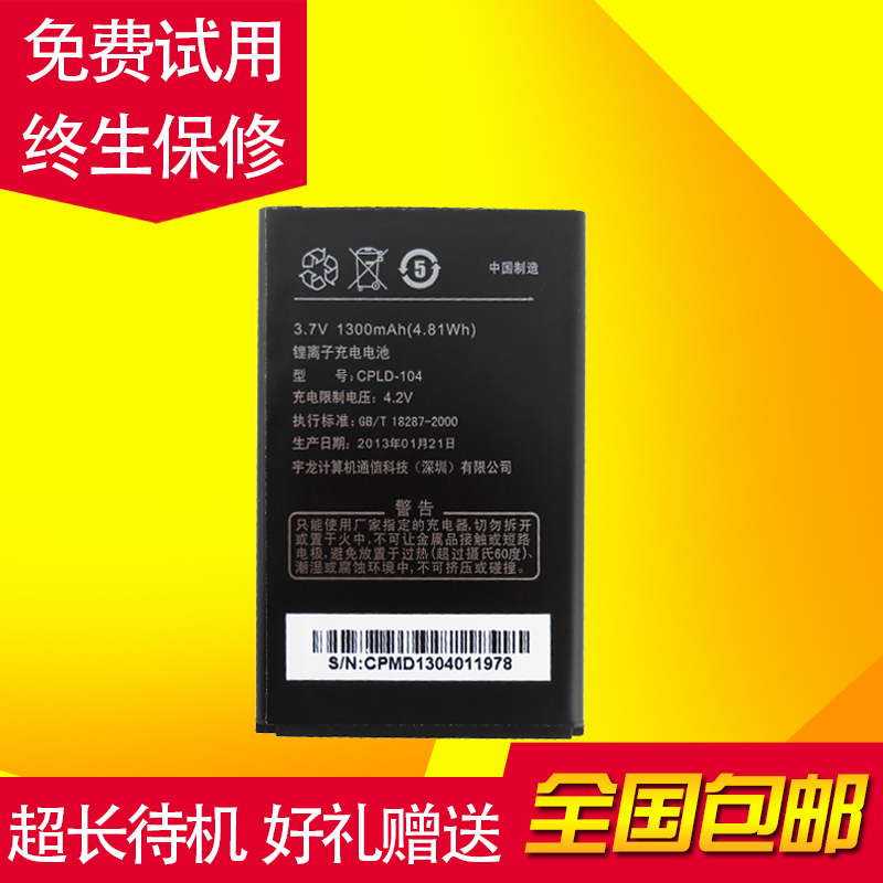 酷派8056电池 酷派8056手机电池 CPLD-104手机电池 电板 送座充