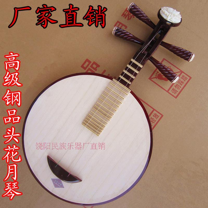 Прямой завод высокая Стальные изделия класса красный Деревянный юэкинский национальный музыкальный инструмент смизенин медь xipi erhuang opera народная музыка в подарок коробка