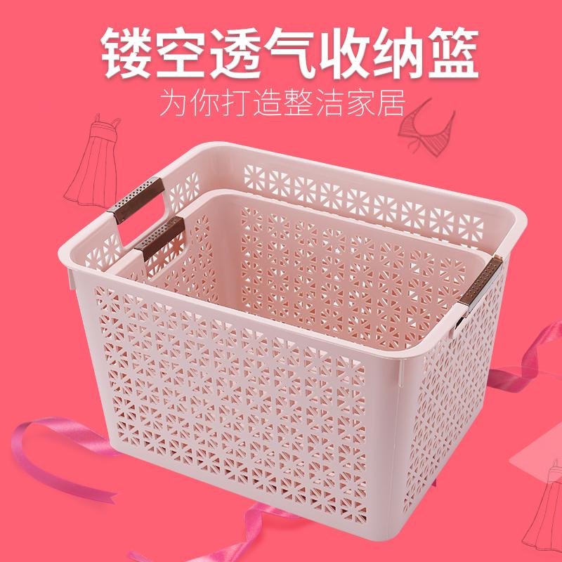 储物篮桌面收纳盒储存箱置物框收纳筐整理篮整理箱塑料筐收纳篮子