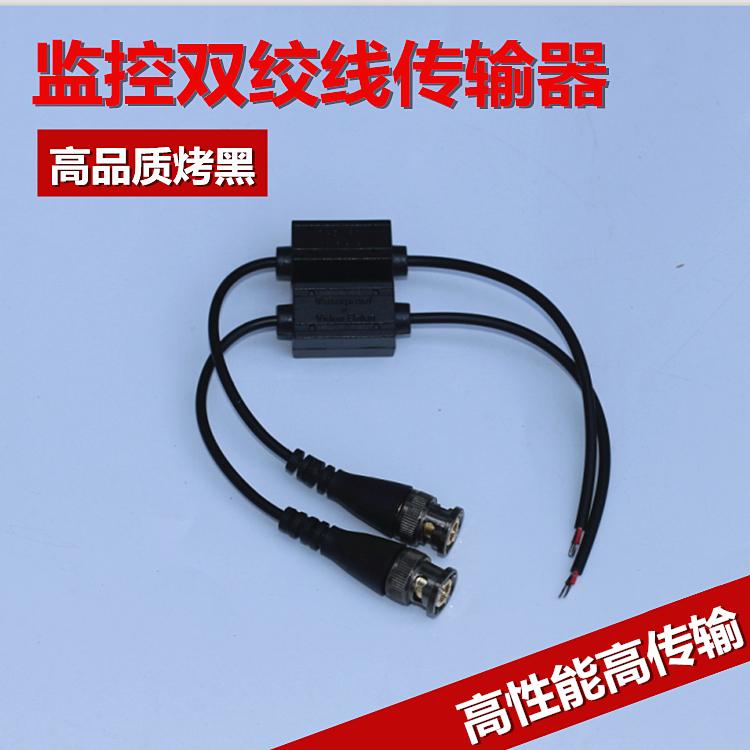 监控防水207升级款烤黑 无源双绞线传输器 纯铜BNC 无源传输器