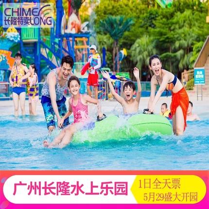 [广州长隆水上乐园-1日门票]长隆水世界水上乐园门票电子票