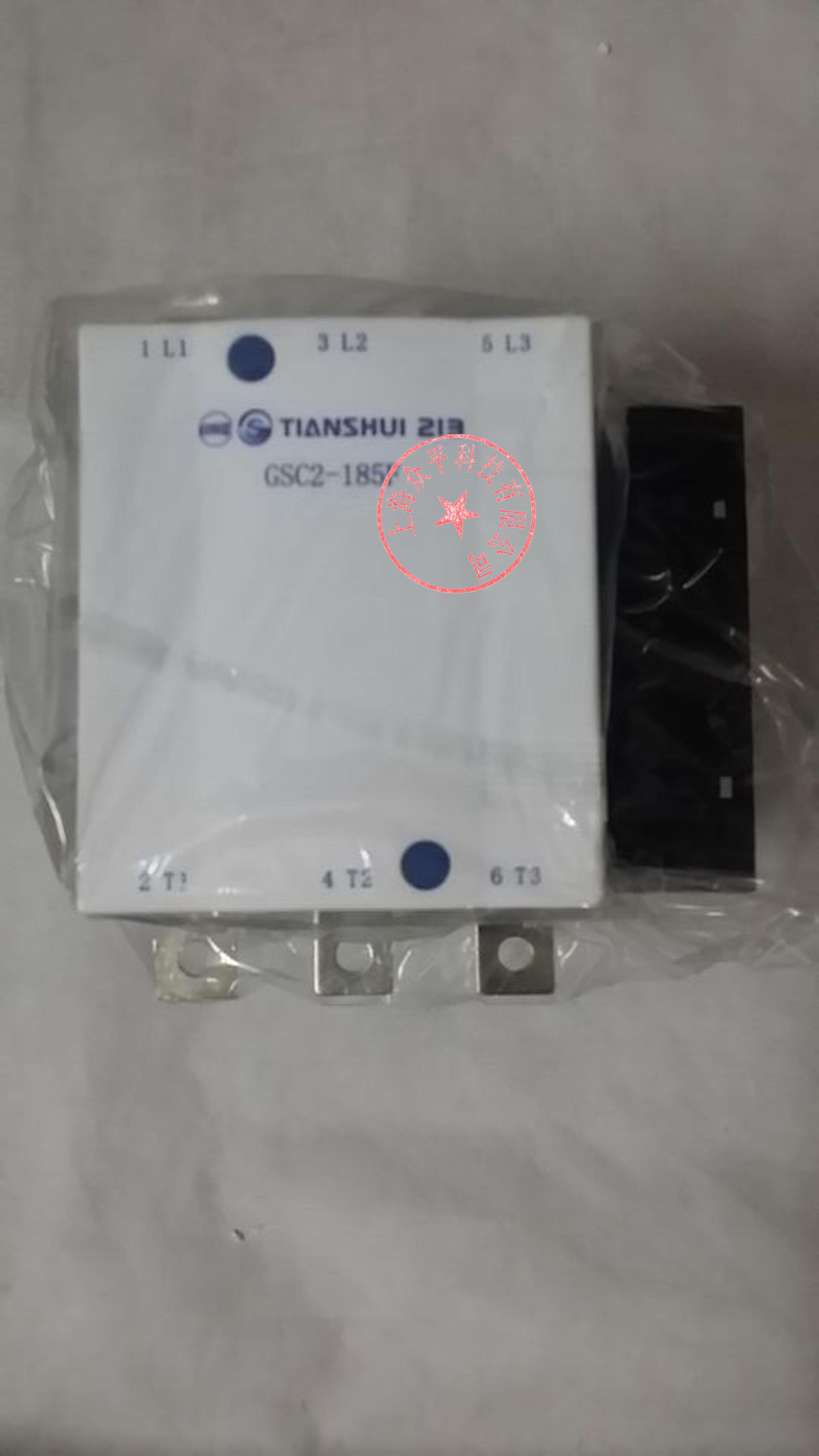 天水二一三 交流接触器  GSC2-185F 185A 销售