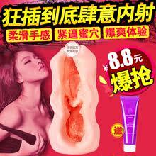 Товары для мужчин > Искусственные вагины.