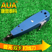 All type knife knife knife all the card-dual SIM card Cutter knife telecommunications wire cutter wire punchdown tool