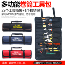 绘家电工工具胸包小号维修售后小背包便携多功能单肩帆布工具包