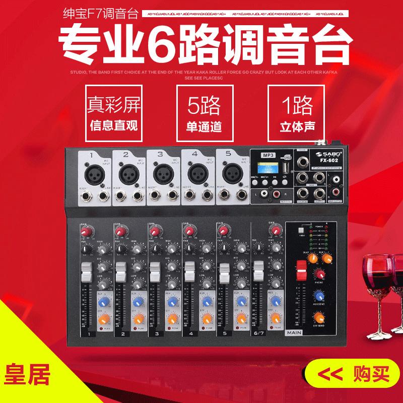 SABO/绅宝 F7调音台6路带效果器USB家用专业会议舞台主持演唱K歌