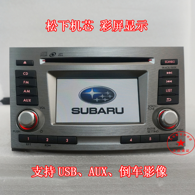 斯巴鲁傲虎原车CD机力狮车载CD机松下彩屏USB/AUX 改家用货车音响