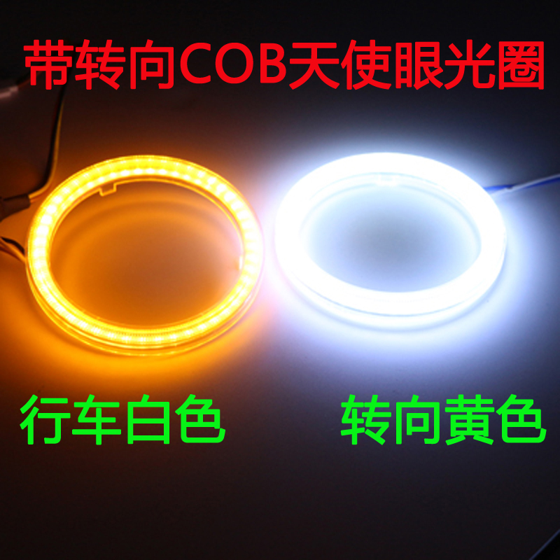Новый высокий яркий LED ангельские глаза двойной цвет COB ангельские глаза апертура с рулевого апертура автомобиль ангельские глаза