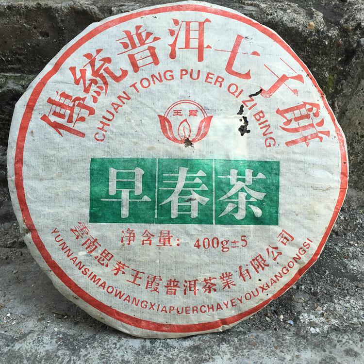 2004年荣获茶王之称 王霞普洱特制饼 早春茶 陈年普洱茶 霸气回香