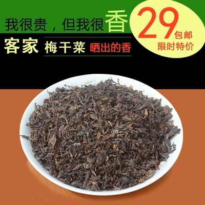 包邮广东梅州客家土特产 长条 梅菜干 甜芯梅干菜 扣肉必备原料