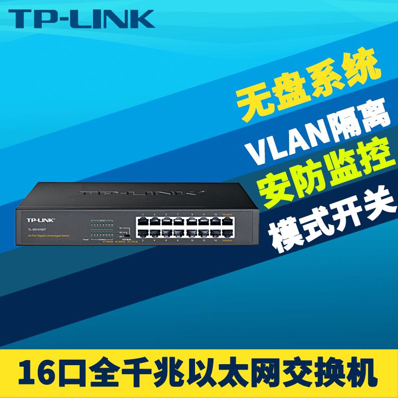 TP-Link TL-SG1016DT 16口全千兆交换机模块钢壳以太网VLAN隔离安防监控网络克隆无盘启动三种模式上机架机柜