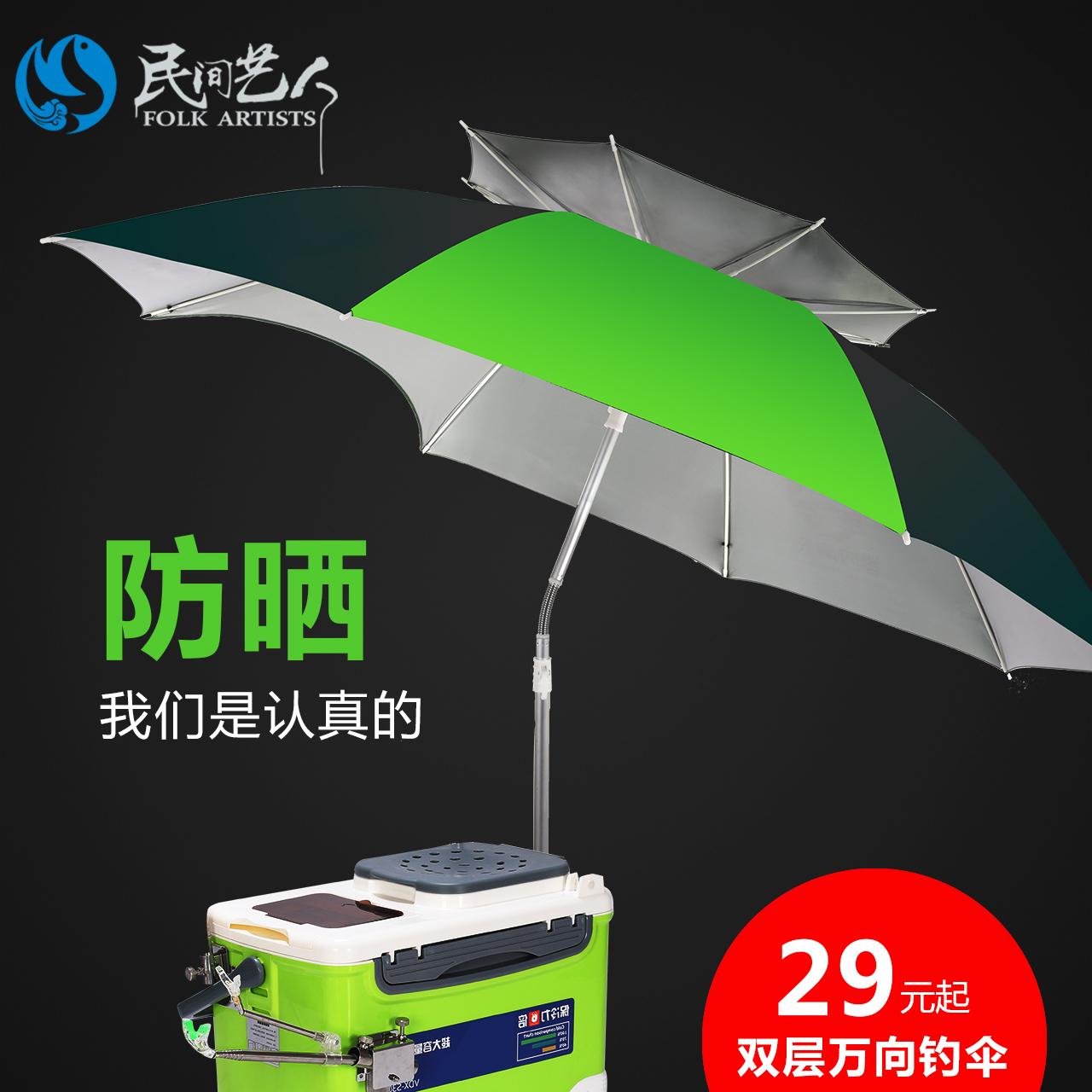 Люди между искусство человек рыбалка зонт 2.2/2.4 метров двойной слой универсальный сложить противо-дождевой солнце ультрафиолет на открытом воздухе рыба инструмент рыба зонт