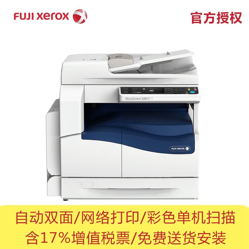 富士施乐S2011NDA a3复印机激光打印机自动双面打印机一体机办公