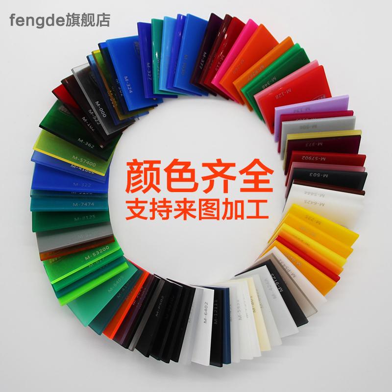 fengde高透明亚克力板 有机玻璃PMMA板材加工定做定制 23456810mm
