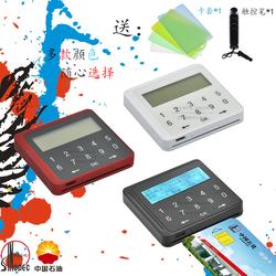 正品中国石油 中国石化加油卡IC卡读卡器 余额查询器 石化读卡器