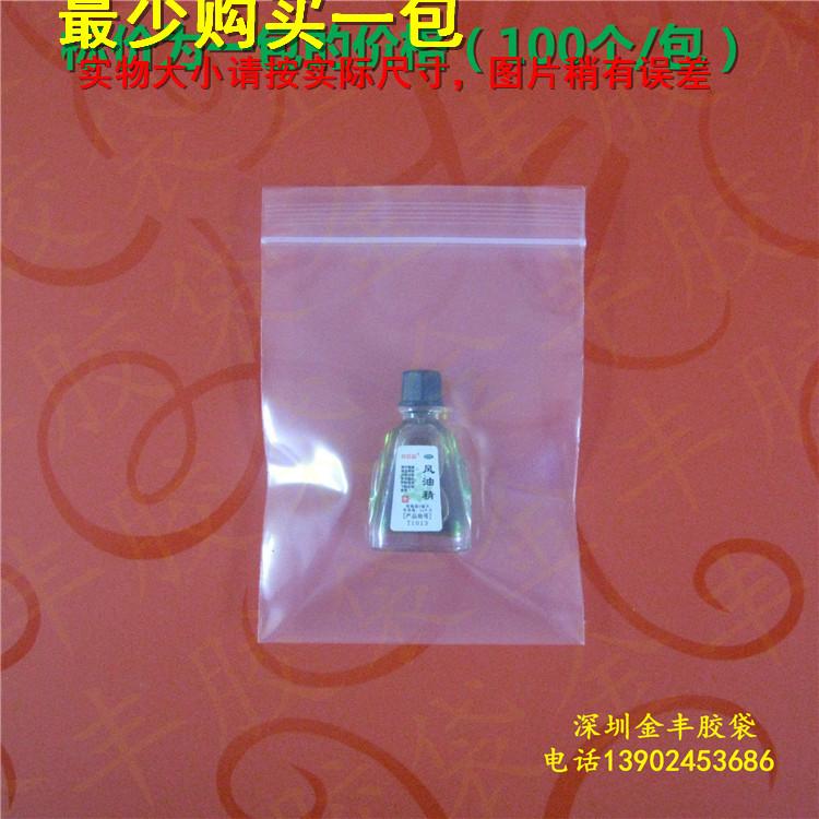 8*12加厚15丝样品袋五金螺丝包装袋电子产品透明袋子自封袋塑料袋