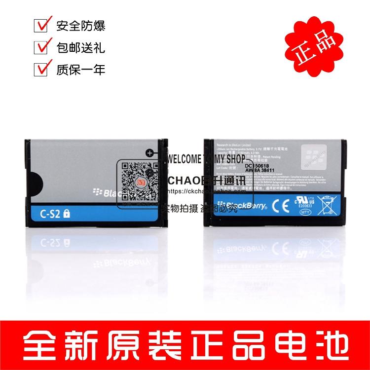 黑莓8700 8310 9300 8520 8320 7130 8300 8707 C-S2原装手机电池
