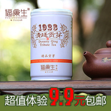 Full five give a five mountains green tea flowers maojian tea qing gong buds of sunlight made yuhua district laoshan tea bag 9.9 mail