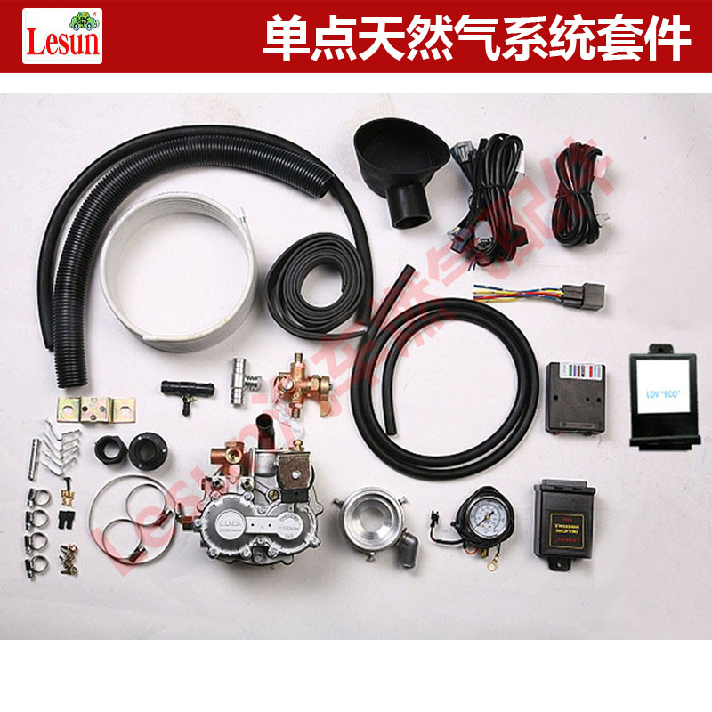 New auto oil to gas parts CNG special parts for vehicle gas taxi natural gas single point Kit