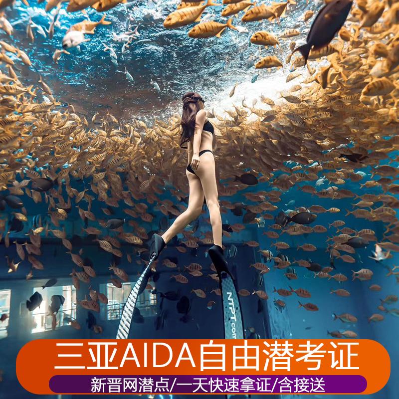三亚AIDA自由潜水证考证海南国内aida自由潜培训一星二星三星四星