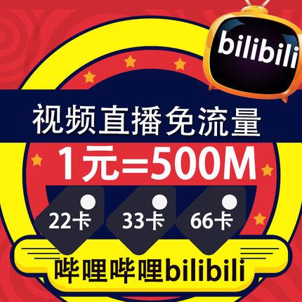 bilibili嗶哩嗶哩電話卡聯通移動手機米粉無限2233大王上網流量卡