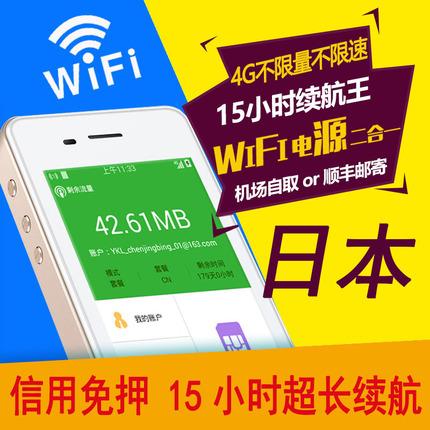 出游必备:不限流量不限速 日本随身WiFi特价