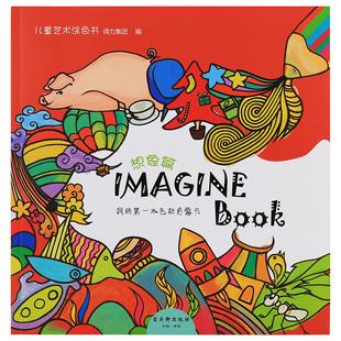 得力兒童涂色本填色本色填本幼兒繪畫涂鴉本 兒童啟蒙畫冊