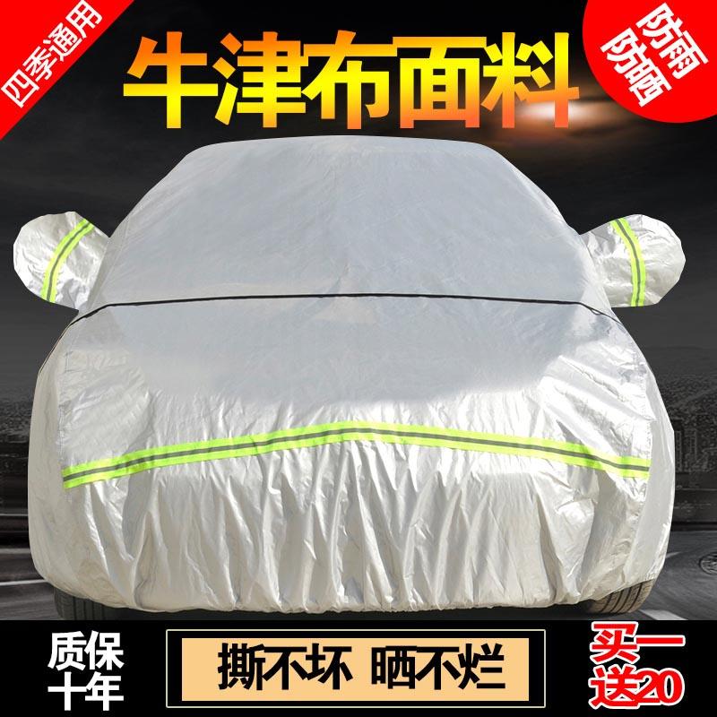 Новый oxford шитье солнцезащитный крем изоляция специальный автомобиль крышка затенение анти дождь пылезащитный чехол сын комбинезон автомобильные чехлы