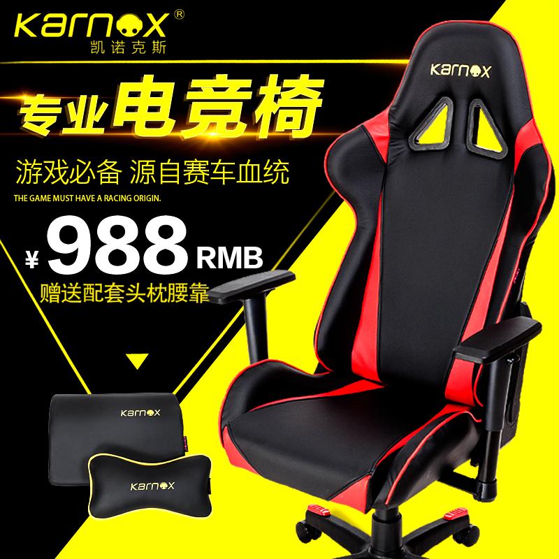 KARNOX 人體工學 電腦椅家用 電競椅 遊戲椅職員椅轉椅辦公椅子