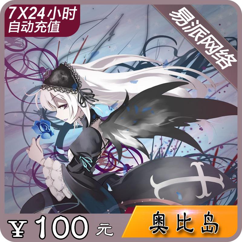 多多卡100元100奥币点卡奥比岛/奥拉星/奥奇传说龙斗士 自动充值