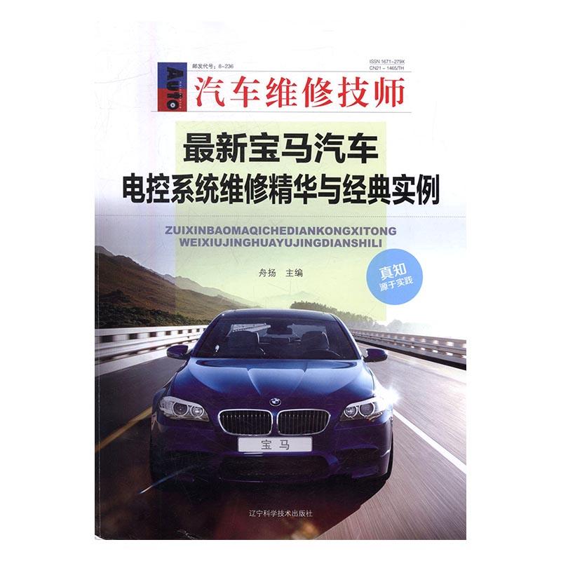 正版宝马汽车电控系统书畅想畅销书
