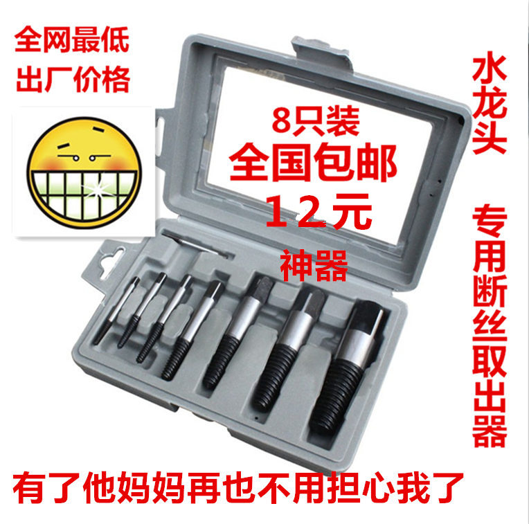 Only 8-piece to the scaffold 6 screw extractors tap three angle valve and remove the server anti-Bluetooth Gimlets Tool