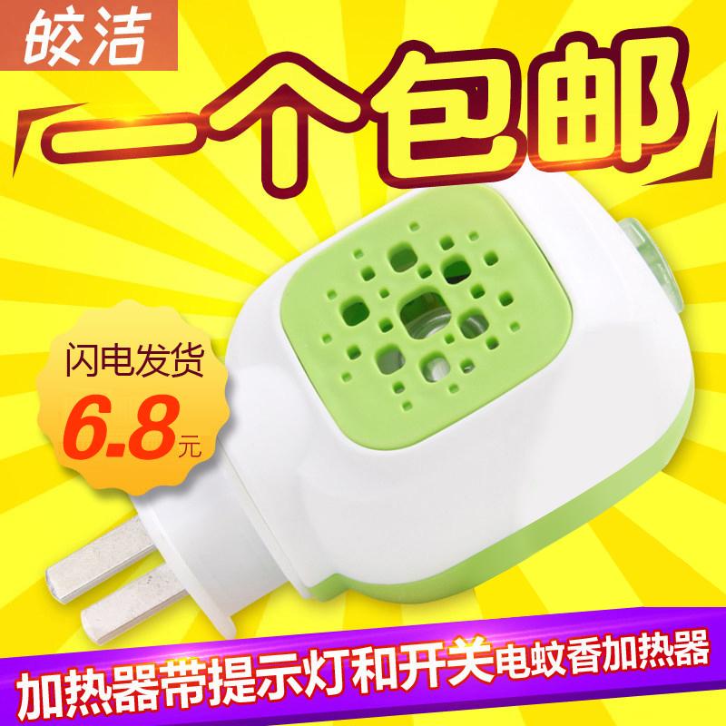 蚊香液电蚊香器无味家用驱蚊水灭蚊液家用电热蚊香液加热器无