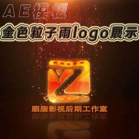 AE模板金色粒子雨企业公司logo标志片头片尾视频素材展示A1001-视频素材-sucai.tv